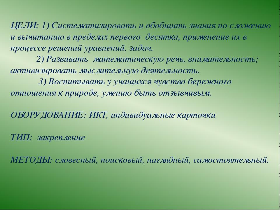 ЦЕЛИ: 1) Систематизировать и обобщить знания по сложению и вычитанию в преде...