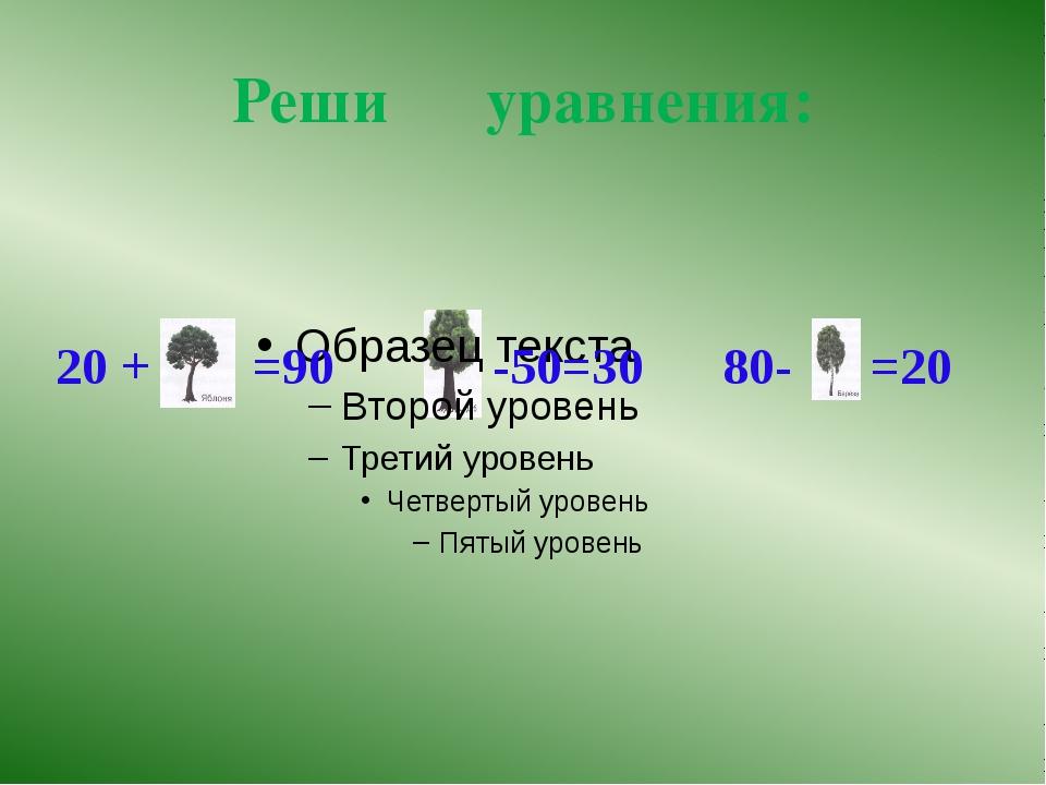 Самопроверка 20 +х =90 х -50=30 80-х =20 Х=90-20 х=50+30 х= 80-20 Х=70 х=80 х...
