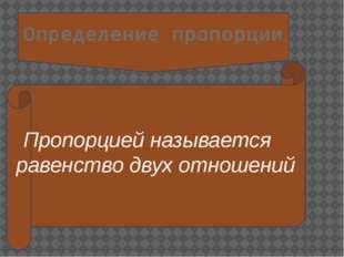 Пропорцией называется равенство двух отношений Шокало Ольга Павловна МБОУ СО