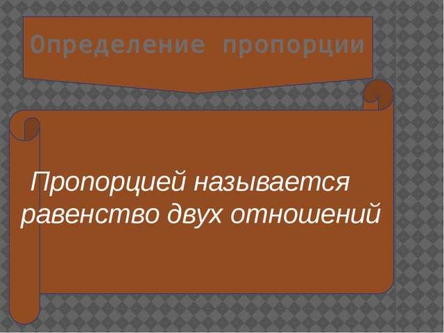 Пропорцией называется равенство двух отношений Шокало Ольга Павловна МБОУ СО...