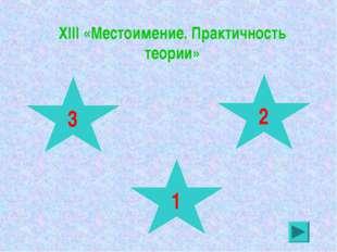 XIII «Местоимение. Практичность теории» 3 2 1