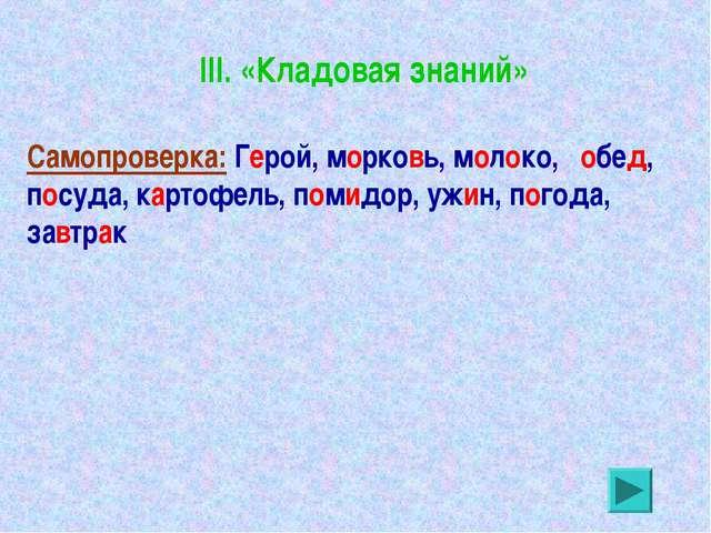 III. «Кладовая знаний» Самопроверка: Герой, морковь, молоко, обед, посуда, ка...