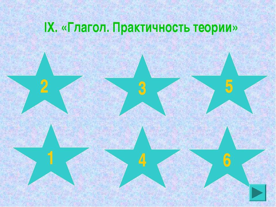 IX. «Глагол. Практичность теории» 2 3 5 1 4 6