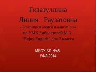 МБОУ БЛ №48 УФА 2014 Гизатуллина Лилия Раузатовна «Описываем людей и животных