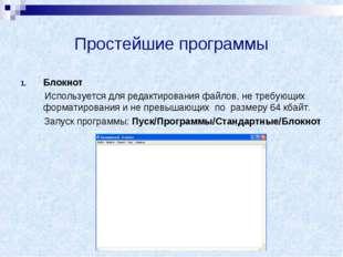 Простейшие программы Блокнот Используется для редактирования файлов, не требу