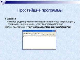 Простейшие программы 2. WordPad Режимов редактирования и управления текстовой