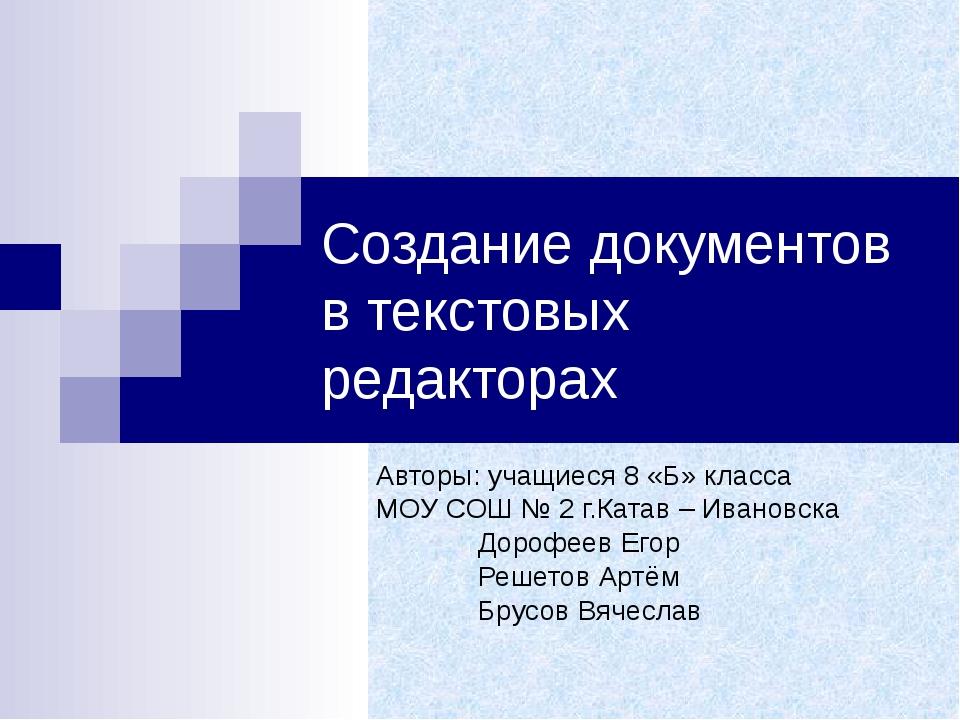 Создание документов в текстовых редакторах Авторы: учащиеся 8 «Б» класса МОУ...