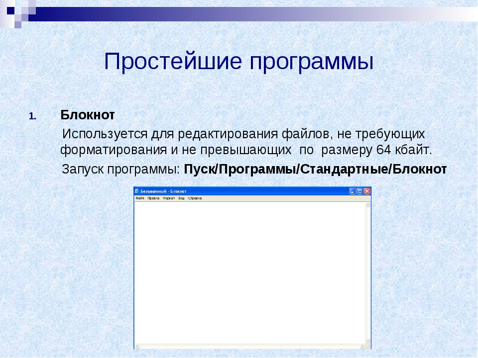 Простейшие программы Блокнот Используется для редактирования файлов, не требу...