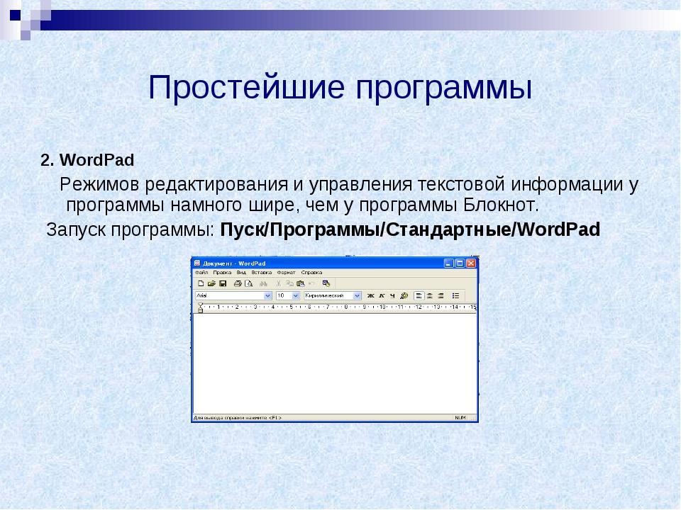 Простейшие программы 2. WordPad Режимов редактирования и управления текстовой...
