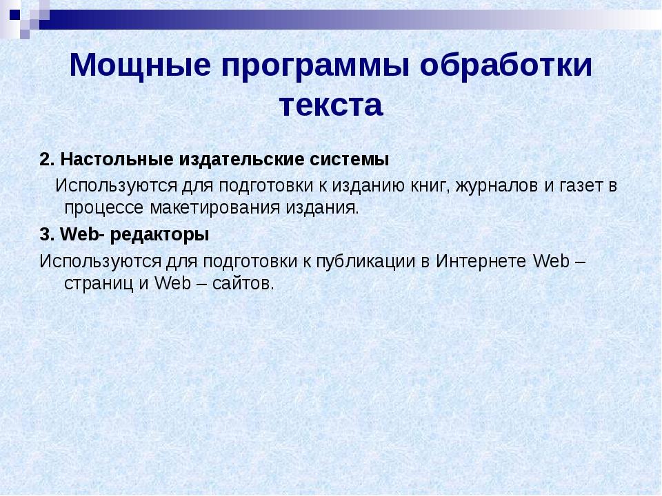 Мощные программы обработки текста 2. Настольные издательские системы Использу...