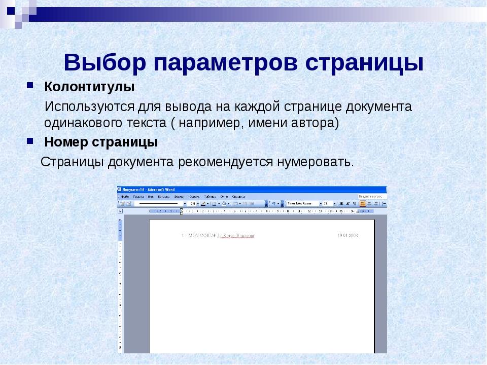 Выбор параметров страницы Колонтитулы Используются для вывода на каждой стран...