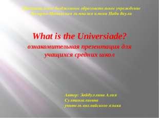 What is the Universiade? ознакомительная презентация для учащихся средних шко