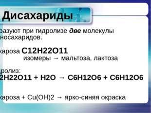 Дисахариды Образуют при гидролизе две молекулы моносахаридов. Сахароза C12H2