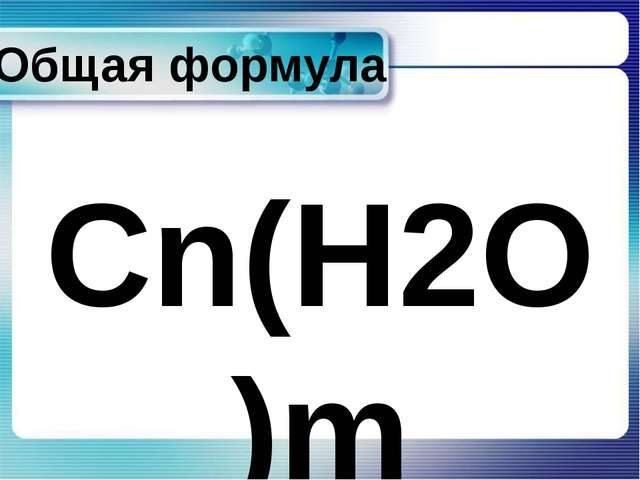 Общая формула Сn(H2O)m Сарина Татьяна Васильевна