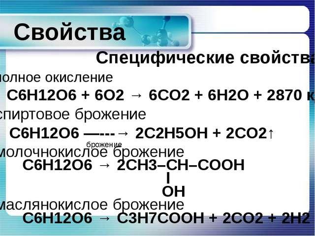 Свойства Специфические свойства полное окисление C6H12O6 + 6O2 → 6CO2 + 6H2O...