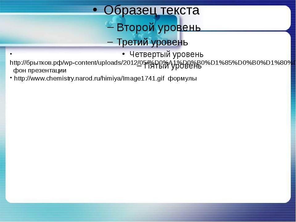 http://брытков.рф/wp-content/uploads/2012/05/%D0%A1%D0%B0%D1%85%D0%B0%D1%80%...