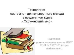 Технология системно - деятельностного метода в предметном курсе «Окружающий м