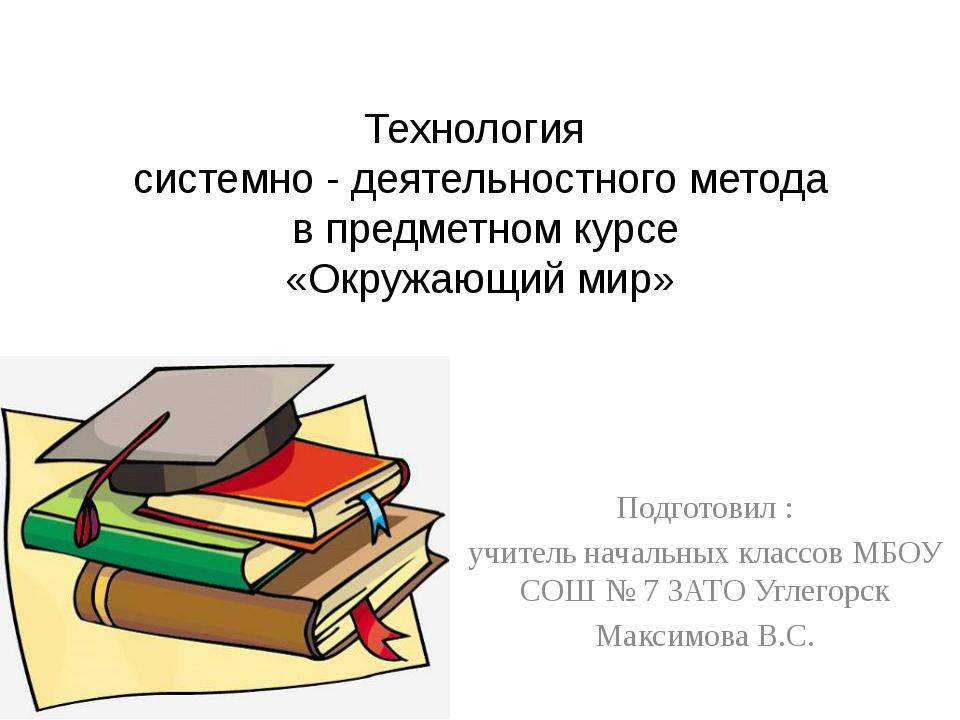 Технология системно - деятельностного метода в предметном курсе «Окружающий м...