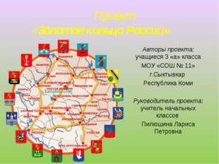 Проект «Золотое кольцо России» Авторы проекта: учащиеся 3 «а» класса МОУ «СОШ №