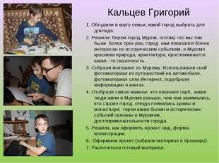 Кальцев Григорий 1. Обсудили в кругу семьи, какой город выбрать для доклада. 2.