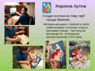 Жиряков Артем Создал коллаж на тему герб города Иваново. Молодая женщина с прялк