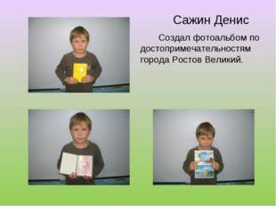 Сажин Денис Создал фотоальбом по достопримечательностям города Ростов Великий.