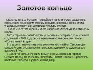 «Золотое кольцо России» – семейство туристических маршрутов, проходящих по