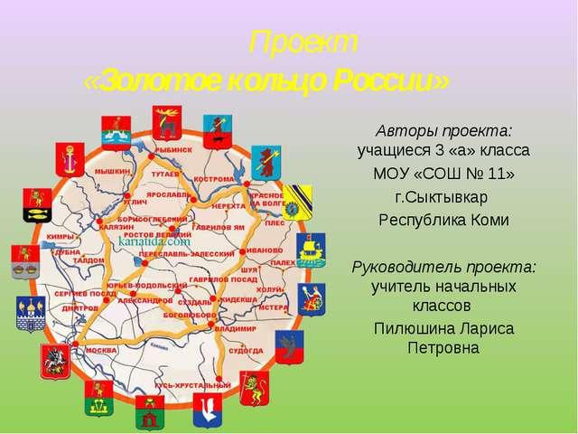 Проект «Золотое кольцо России» Авторы проекта: учащиеся 3 «а» класса МОУ «СО...
