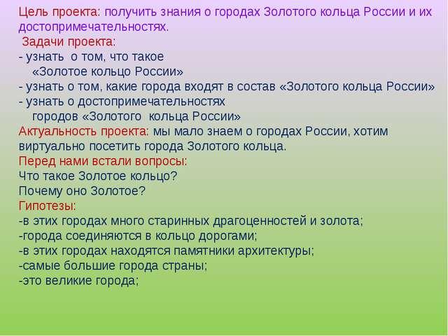 Цель проекта: получить знания о городах Золотого кольца России и их достоприм...