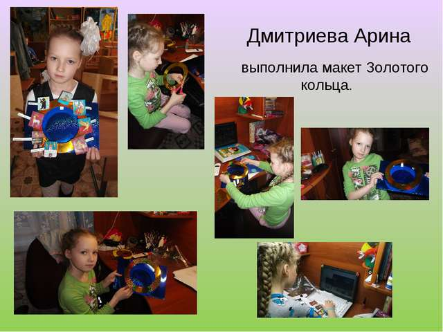 Дмитриева Арина выполнила макет Золотого кольца.