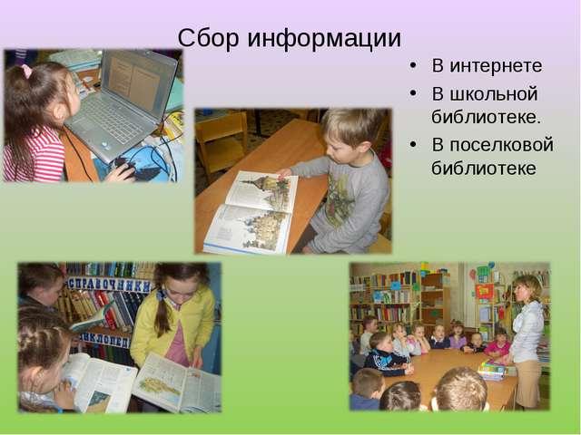 Сбор информации В интернете В школьной библиотеке. В поселковой библиотеке