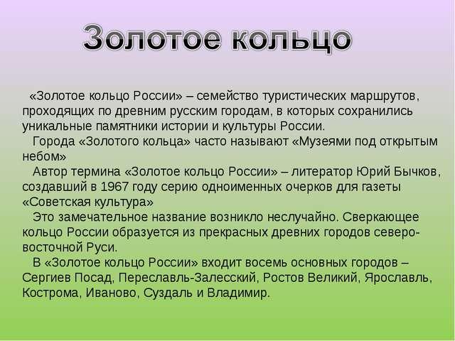 «Золотое кольцо России» – семейство туристических маршрутов, проходящих по...