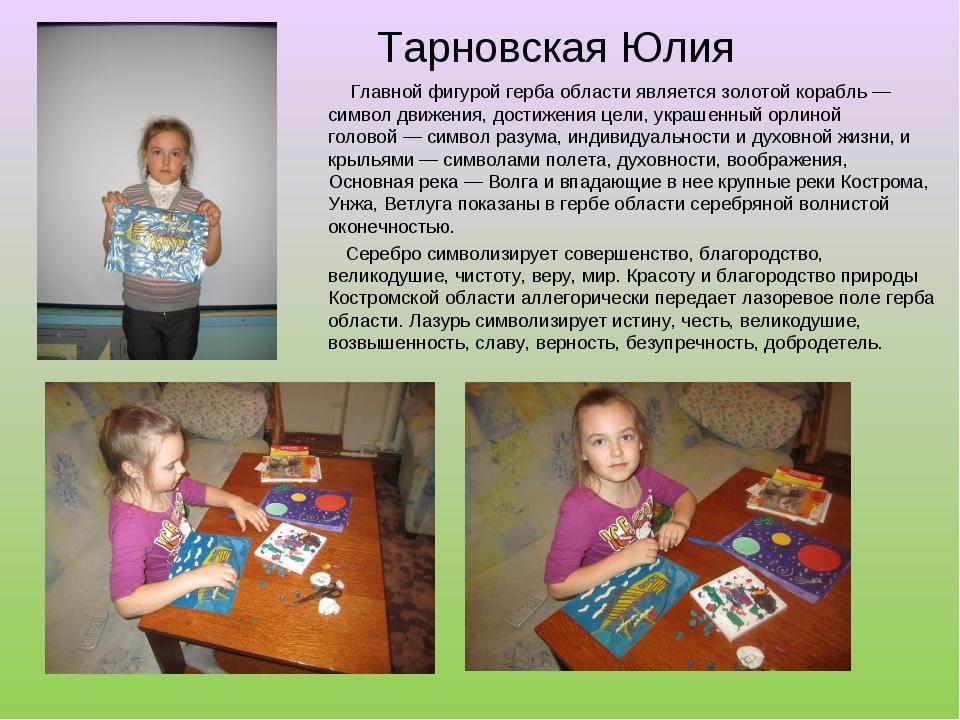 Тарновская Юлия Главной фигурой герба области является золотой корабль— симв...