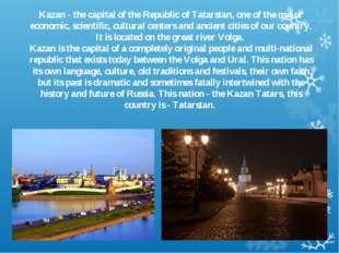 Kazan - the capital of the Republic of Tatarstan, one of the major economic,