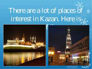 There are a lot of places of interest in Kazan. Here is some of them.