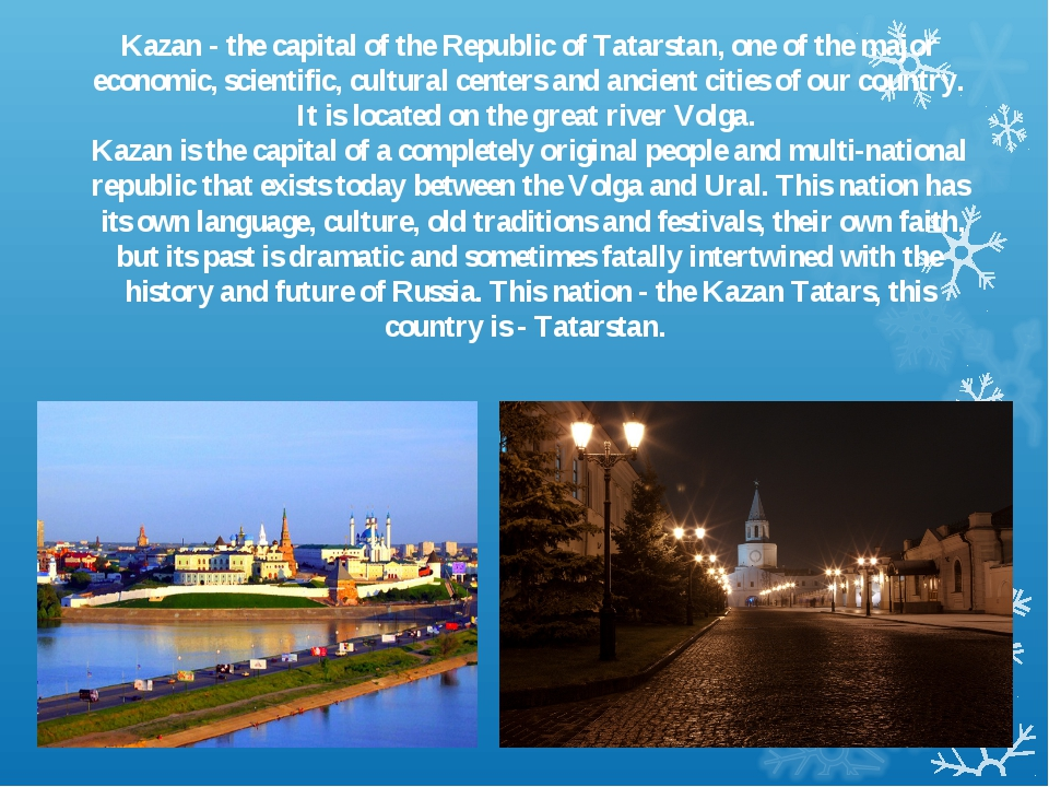 Kazan - the capital of the Republic of Tatarstan, one of the major economic,...