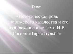 Тема: «Историческая роль запорожского казачества и его изображение в повести
