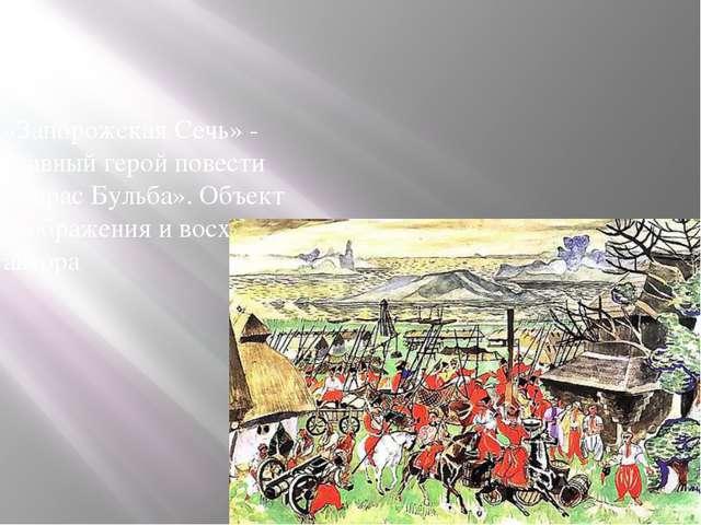 «Запорожская Сечь» - главный герой повести «Тарас Бульба». Объект изображения...