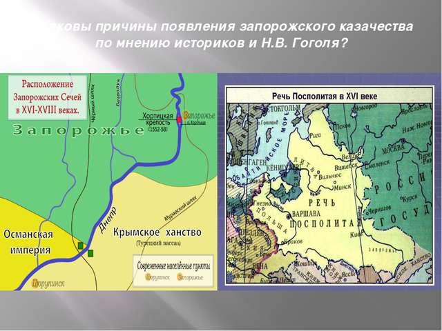1) Каковы причины появления запорожского казачества по мнению историков и Н.В...
