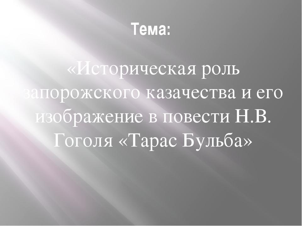 Тема: «Историческая роль запорожского казачества и его изображение в повести...