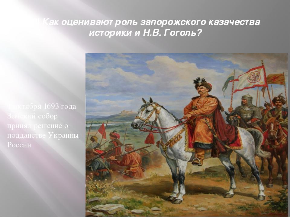 3) Как оценивают роль запорожского казачества историки и Н.В. Гоголь? 1 октяб...
