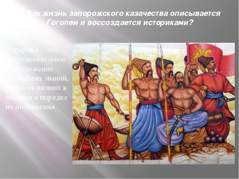 2) Как жизнь запорожского казачества описывается Гоголем и воссоздается истор...