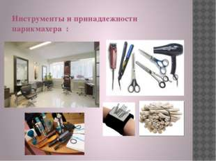 Инструменты и принадлежности парикмахера :