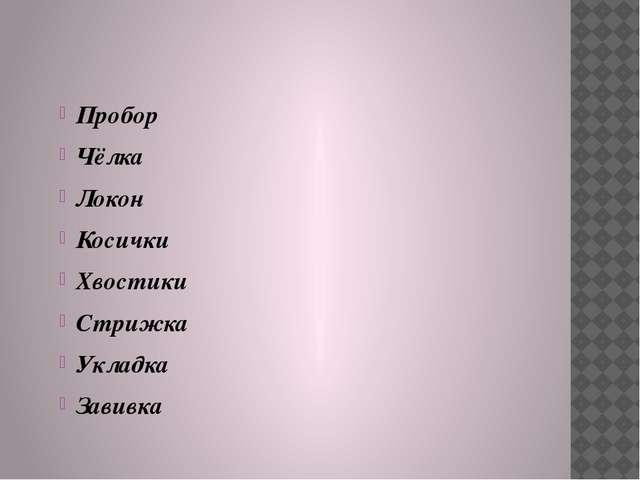 Пробор Чёлка Локон Косички Хвостики Стрижка Укладка Завивка
