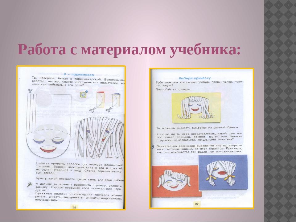 Работа с материалом учебника: История парикмахерского искусства