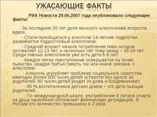 РИА Новости 29.06.2007 года опубликовало следующие факты: - За последние 30
