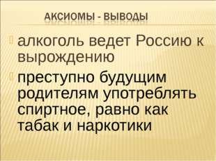 алкоголь ведет Россию к вырождению преступно будущим родителям употреблять сп