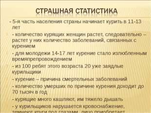 - 5-я часть населения страны начинает курить в 11-13 лет - количество курящи