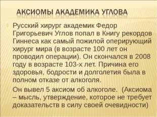 Русский хирург академик Федор Григорьевич Углов попал в Книгу рекордов Гиннес