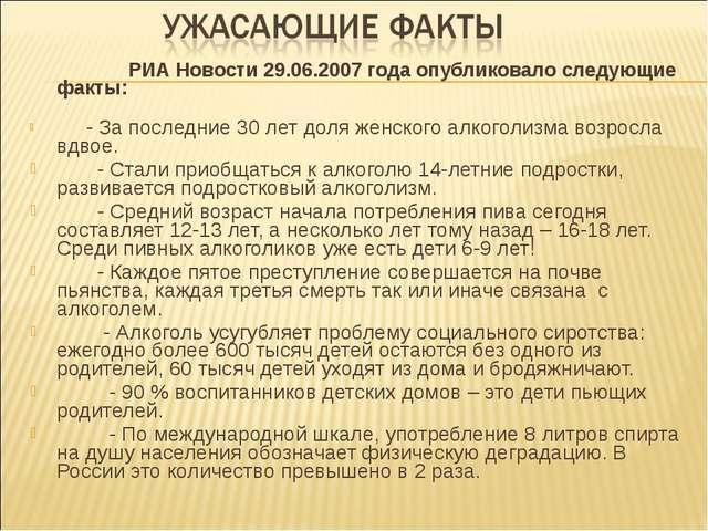 РИА Новости 29.06.2007 года опубликовало следующие факты: - За последние 30...